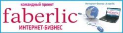 Текущие каталоги Фаберлик по странам